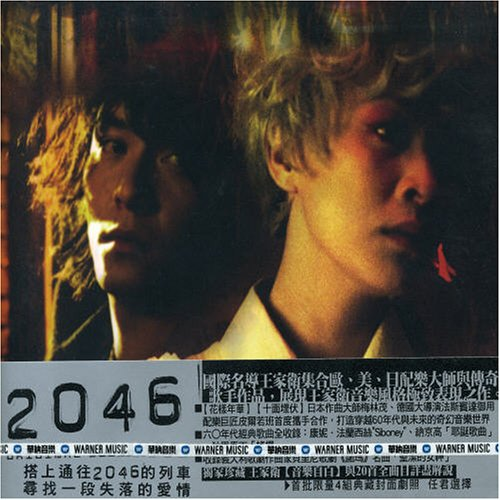 2046 by Various - soundtrack