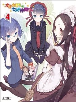 オオカミさんと七人の仲間たち 第4巻 [Blu-ray]
