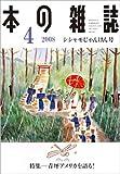 本の雑誌 298号 シシャモじゃんけん号 (298)