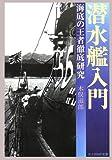 潜水艦入門―海底の王者徹底研究 (光人社NF文庫)