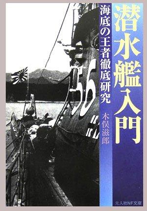 潜水艦入門―海底の王者徹底研究