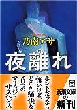 夜離(よが)れ (新潮文庫)