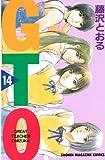 GTO(14) (週刊少年マガジンコミックス)