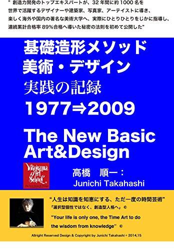基礎造形メソッド美術とデザイン実践の記録 1977〜2009