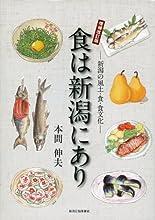 食は新潟にあり   (増補改訂版)