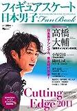 日本男子フィギュアスケートFan Book Cutting Edge2011 (SJセレクトムック No. 98 SJ sports)