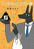 イマドキ☆エジプト神: 1 (comic POOL)