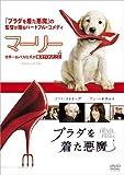 『マーリー 世界一おバカな犬が教えてくれたこと』&『プラダを着た悪魔』ツイン・パック(アマゾン限定) [DVD]