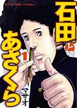 マサオの漫画「石田とあさくら」テレビアニメ化決定。1月放送開始