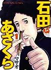 石田とあさくら 全2巻 (マサオ)