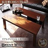 アーバンモダンデザインこたつテーブル【Brent Wood】ブレントウッド/長方形(105×75)  ウォルナットブラウン【ノーブランド品】