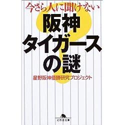 今さら人に聞けない阪神タイガースの謎 (幻冬舎文庫)