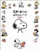 スヌーピーの赤ちゃんノート