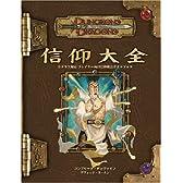 D&D3.5版サプリメント 「信仰大全」 (ダンジョンズ&ドラゴンズサプリメント)
