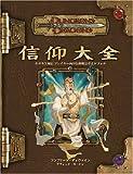 D&D3.5版サプリメント 「信仰大全」 (ダンジョンズ&ドラゴンズサプリメント)(デヴィッド ヌーナン)
