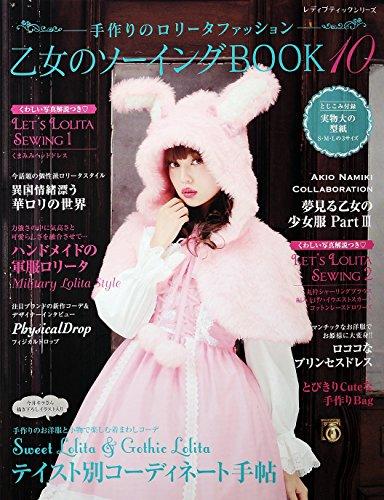 乙女のソーイングBOOK 2016年Vol.10 大きい表紙画像