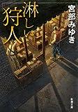 淋しい狩人 (新潮文庫) [文庫] / 宮部 みゆき (著); 新潮社 (刊)