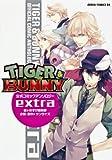 TIGER&BUNNY 公式コミックアンソロジー extra (あすかコミックスDX)