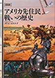 図説アメリカ先住民 戦いの歴史