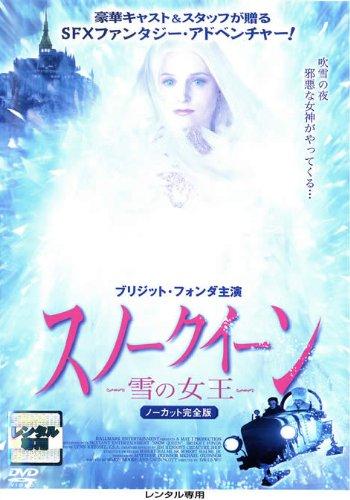 スノークイーン 雪の女王
