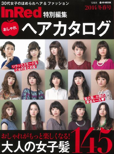 InRed特別編集 おしゃれヘアカタログ2014冬春号 (e-MOOK)
