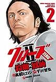 クローズZERO2鈴蘭×鳳仙 2 (少年チャンピオン・コミックス)