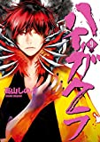 ハイガクラ: 9 (ZERO-SUMコミックス)