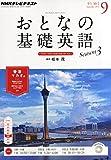 NHK テレビ おとなの基礎英語 2014年 09月号 [雑誌]