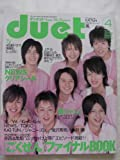 duet(デュエット) 2015年 04 月号 [雑誌]