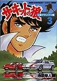 サーキットの狼 公道グランプリ編 3 (Motor Magazine Mook)