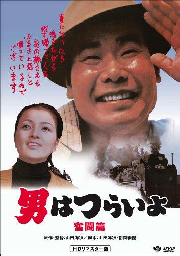 松竹 寅さんキャンペーン 男はつらいよ 奮闘篇 [DVD]