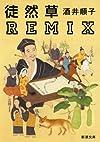 徒然草REMIX (新潮文庫)