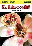 花と昆虫がつくる自然 (エコロジーガイド)