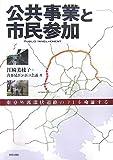 公共事業と市民参加—東京外郭環状道路のPIを検証する