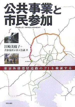 公共事業と市民参加―東京外郭環状道路のPIを検証する