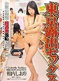 相内しおり 「東京露出セックス」 [DVD]
