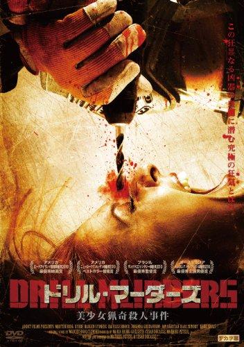 ドリル・マーダーズ 美少女猟奇殺人事件 [DVD]