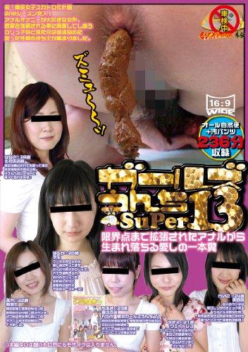 [SHIORI KANON KANA AMI NOZOMI TOMOMI] ガールズウンチSuper13~限界点まで拡張されたアナルから生れ落ちる愛しの一本糞~ 【GCD-157】 【DVD】
