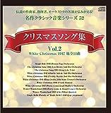 クリスマスソング集Vol.2 White Christmas 1947 他全11曲 伝説の作曲家、指揮者、オーケストラの名演がよみがえる! 名作クラシック音楽シリーズ52