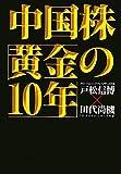 中国株「黄金の10年」