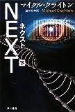 NEXT―ネクスト〈下〉 (ハヤカワ文庫NV)