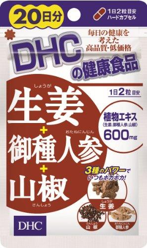 DHC 生姜+御種人参+山椒20日 40粒