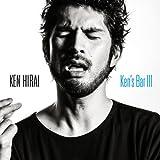 Ken's BarIII(初回生産限定盤A)(DVD付)