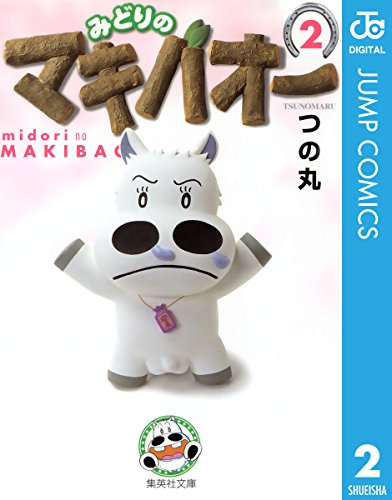 みどりのマキバオー 2 (ジャンプコミックスDIGITAL)