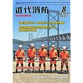 近代消防 2013年 08月号 [雑誌]