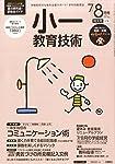 小一教育技術 2015年 08 月号 [雑誌]
