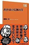 政治家の見極め方 (NHK出版新書 482)