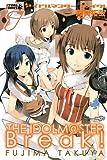 アイドルマスターブレイク! 1 (1) (ライバルコミックス)