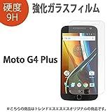 Motorola Moto G4 / G4 Plus 強化ガラス フィルム 液晶保護 画面保護フィルム MotoG4Plus モトローラ 超薄0.3mm 硬度9H 保護シール スマホ スマートフォン スクリーンガード フィルム シール