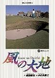 風の大地(3)(ビッグコミックス)